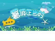 海洋卡通版我的暑假.ppt