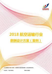 2018航空运输行业薪酬设计方案(案例).pdf