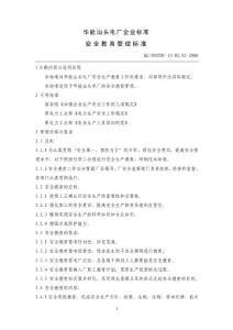 华能汕头电厂企业标准安全教育管理标准