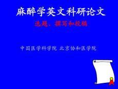 麻醉学英文科研论文选题、撰写和投稿(薛富善)PPT课件