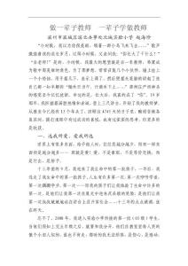 做一辈子教师 一辈子学做教师(赵海珍)