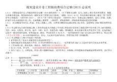 煤炭建设井巷工程辅助费综合定额(2015除税基价)说明(含注)