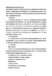 左、右两侧基底神经节损害致汉语失写症的对比研究