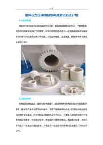 塑料拉力拉伸测试标准及测试方法介绍