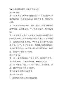 XX网络科技有限公司渠道管理办法