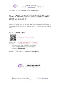 A-17-10499-Magna m6A RNA甲基化免疫沉淀试剂盒-特定位点分析