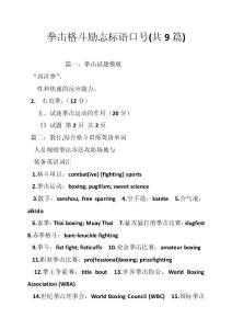 拳击格斗励志标语口号(共9篇) 励志书籍