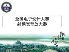 全国电子设计大赛武汉大学射频宽带放大器