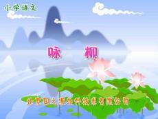 小学语文三年级下册古诗两首《咏柳》和《春日》课件咏柳