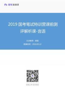 20180522 2019国考笔试特训营课前测评解析课-言语 欧阳 (讲义 笔记)