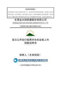 金太阳首次公开发行股票并在创业板上市招股说明书