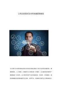 行业研究报告- 公有云的现状及未来发展趋势报告
