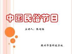 中國民俗節日PPT 春節.ppt