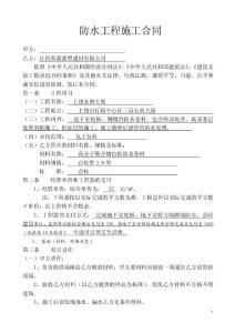 江西防水工程施工合同
