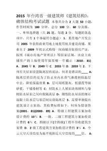 2015年台湾省一级建筑师《建筑结构》砌体结构考试试题
