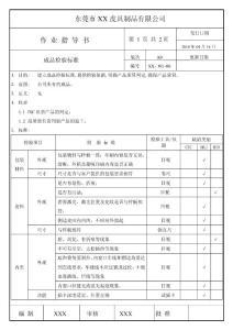 皮具厂成品检验标准