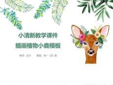 教学课件小鹿风格插画植物通用静态PPT模板素材方案.ppt