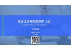 2018年最新版商业计划书(股权融资方案)编制指南(全)