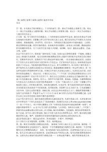 有关国庆节的诗歌散文(精选多篇)