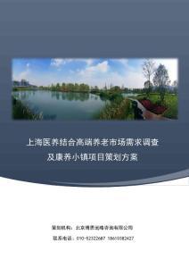 (完整版案例86页)上海医养结合高端养老市场需求调查及康养小镇项目策划方案