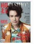 [整刊]《时尚北京》2018年7月(上)