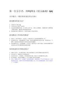 广州网易交流会笔记