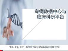 專病數據中心與臨床科研平臺方案
