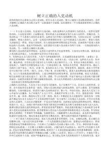"""2018""""入党动机""""培训材料.."""
