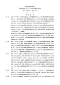 【精品文檔】中海地產房價定價策略(整理)