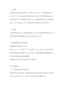 中国能建安徽电建二公司-用..