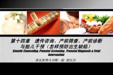 (妇产科学课件)02.3遗传咨询、产前筛查、产前诊断与 及胎儿干预-徐红兵