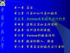 fortran语言程序设计初步  fortran语言程序设计 技术方案