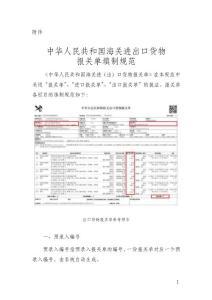 海关进出口货物报关单填制规范20180801生效