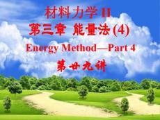 材料力学第29讲  chapter3-4第三章 节  能量法(虚位移原理及单位力法)