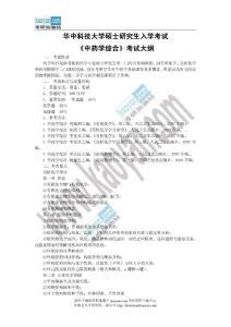 2012年华中科技大学756中药..