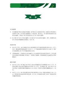 2018中国手机安全生态研究..