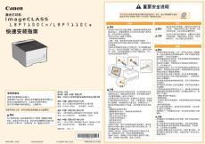 LBP7100Cn_7110Cw_QSG_ZH_R (1)