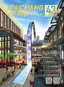 浅谈商业建筑规划设计商业步行街景观设计方法与理念公共 ... - 友昌(国际)