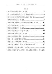 国际贸易作业习题(总)
