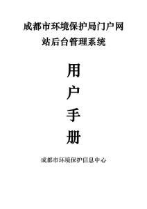 成都市环境保护局网站用户..