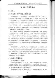 黄山振龙电源有限公司原厂..