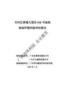 3、201801天河区黄埔大道东..
