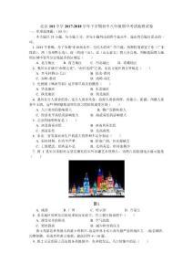 北京101中学2018-2019学年下学期初中八年级期中考试地理试卷