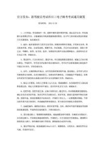 官方发布新驾驶员考试科目三电子路考考试通关秘笈.doc