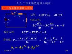 Chapter7_6 - 西安交通大学..