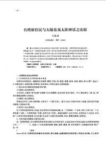 台湾原住民与大陆东夷太阳神话之比较.pdf