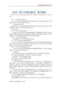 邓小平理论概论自考资料合集