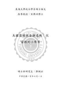 东海大学政治学系硕士论文