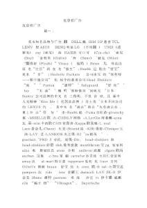 范思哲广告词.doc