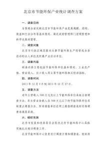 北京市节能环保产业统计调查方案
